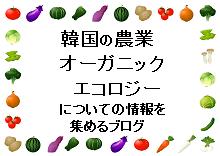 kankokunougyou-wakuyasai.png